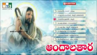 Andhala Thara Top 10 Telugu Christian Songs || Latest Christian Telugu Songs