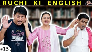 RUCHI KI ENGLISH | रूचि की इंग्लिश A Short Film | Family Comedy | Ruchi and Piyush