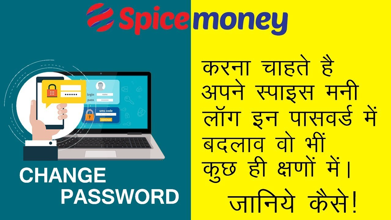 How to change password using Spice Money Web portal (in Hindi)