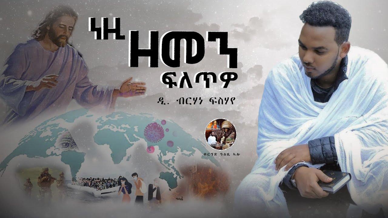 Asbi alo-New Eritrean Orthodox Mezmur 2020 Nezi Zemen FleTwo ነዚ ዘመን ፍለጥዎ ብዲ.ብርሃነ ፍስሃየ