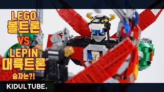 [4K] LEGO 21311 VOLtron vs LEPIN 16057 Chinatron Part.2 comparison