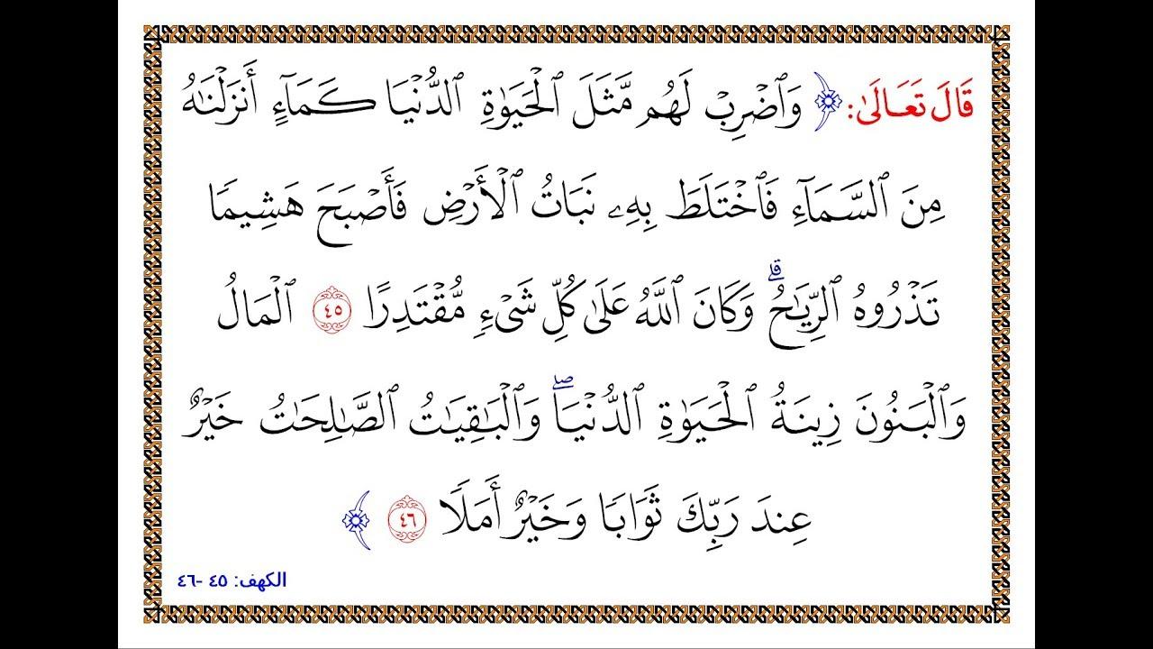 تفسير سورة الكهف من الآية 45 إلى الآية 46 تفسير السعدي المقروء
