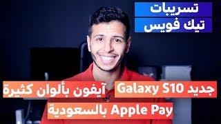 كل مميزات Galaxy S10 | آيفون بألوان جديدة و3 كاميرات | آبل باي بالسعودية - تسريبات #تيك_فويس