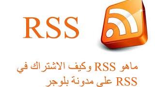 ماهو RSS - كيف الاشتراك في RSS على مدونة بلوغر