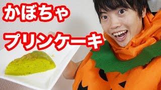 ハロウィンにも! ミキサーと炊飯器で作る簡単かぼちゃプリンケーキ