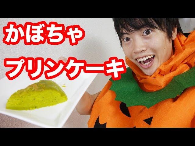 【激ウマ】超簡単かぼちゃプリンケーキ作ってみた!