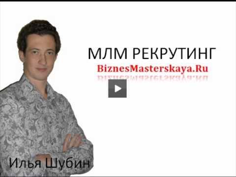 ИЛЬЯ ШУБИН | Что важно знать, чтобы не получать отказы в МЛМ! Откровение практика!