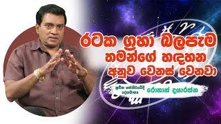රටක ග්රහා බලපැම තමන්ගේ හඳහන අනුව වෙනස් වෙනවා | Piyum Vila | 08 -08-2019 | Siyatha TV Thumbnail