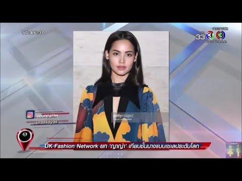 Yaya Urassaya_[รีวิวบันเทิง] UK Fashion Network ยกให้เป็นนางแบบที่ถูกกล่าวถึงในเมืองที่ไปร่วมโชว์
