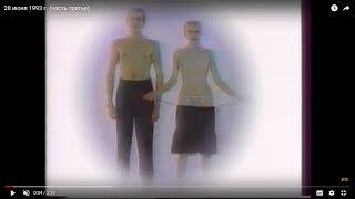 """Было """"Времечко"""" - 28 июня 1993 г. (часть третья)"""