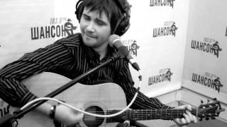 Download Вася Обломов - От Души (live на Шансоне) Mp3 and Videos