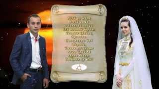 Ингушская свадьба.Ролик 2.