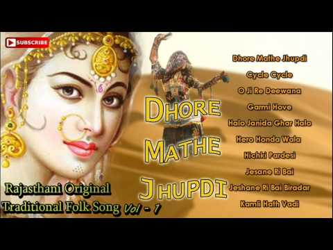 Dhore Mathe Jhupdi | Classical Songs Collection 2016 | Rajasthani ORIGINAL Traditional Music Vol 1