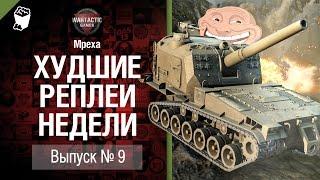 МТ-25 и философский пинок - ХРН №9 - от Мреха [World of Tanks]