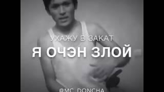 Mc_Doncha - Ухажу в закат. Я очэн злой