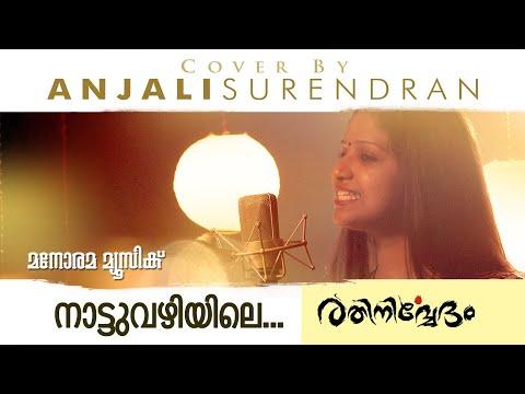 നാട്ടുവഴിയിലെ...   Covered by Anjali Surendran   Rathinirveda   Malayalam Cover Song