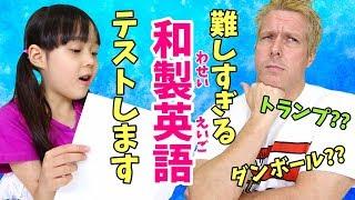 日本語テスト!カタカナ英語より更に難しい和製英語テストします!