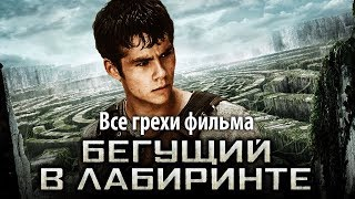 """Все грехи фильма """"Бегущий в лабиринте"""""""