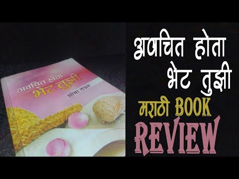 Marathi Book Review | Avachit Hota Bhet Tujhi Book Review |  EP 1