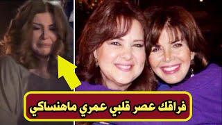 تفاصيل الساعات الأخيرة في حياة الفنانة دلال عبدالعزيز وانهيار صديقتها ميرفت أمين بعد سماع خبر وفاتها