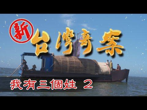 台劇-新台灣奇案