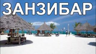 остров Занзибар март 2021 отель Waridi beach resort and SPA Обзор Номера Бар Пляж Нунгви Танзания