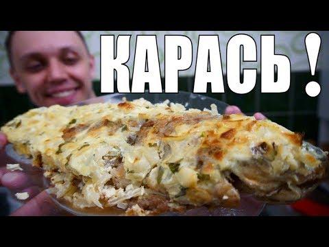 Как вкусно приготовить карася в духовке