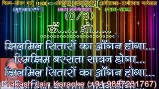 Jhilmil Sitaron Ka Aangan Hoga +Female voice (3 Stanzas) Demo Karaoke Hindi Lyrics (Prakash Jain)