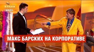 Макс Барских на корпоративе – Комик на миллион  | ЮМОР ICTV
