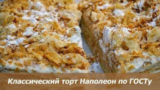 Классический торт Наполеон по ГОСТу