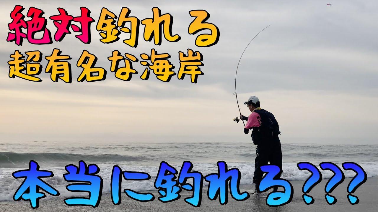 【釣り独学】何も知らずに鹿島灘ひらめ釣りに行っても絶対釣れない理由|大竹海岸
