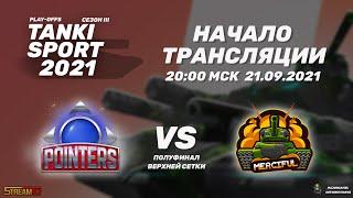Team Pointers vs Merciful I Tanki Sport 2021 Season III I Play-Offs   21.09.2021