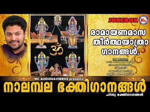 നാലമ്പലഭക്തിഗാനങ്ങള് | Nalambalam Devotional Songs | Hindu Devotional Songs Malayalam