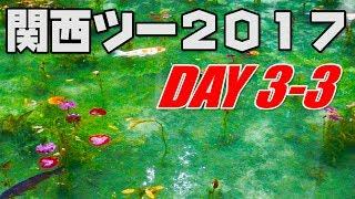 [モトブログ] 関西ツーリング2017 DAY3-3 岐阜県山県市→静岡県湖西市 ルートイン浜名湖 モネの池 [Motovlog]FZ1 FAZER