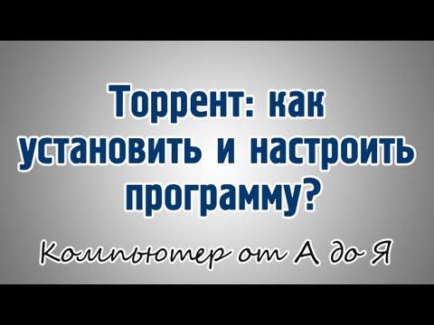 Торрент: как установить и настроить программу?
