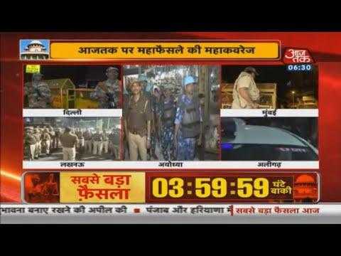 Ayodhya पर इंतजार खत्म, कुछ देर बाद सुप्रीम कोर्ट सुनाएगा फैसला