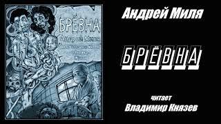 """Аудиокнига: Андрей Миля """"Брёвна"""". Читает Владимир Князев. Ужасы, хоррор"""