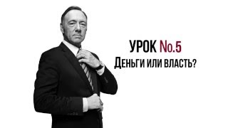 Карточный домик | House of Cards | Урок политики №5
