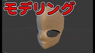 【人体モデリング】モデリングの練習!【頭部】