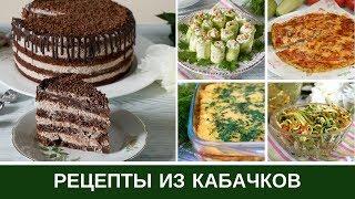 🥒 Блюда из КАБАЧКОВ 🥒 Рецепты от Запеканки до Шоколадного ТОРТА🥒