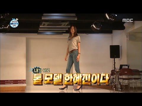 Han Hyejin boast walking!