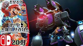 대난투 슈퍼 스매시 브라더스 얼티밋 스위치 20 [쌩초보 부스팅 입문] (super smash bros ultimate gameplay)