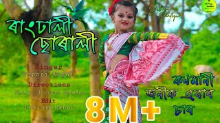 Download lagu Rangdhali Suwali// Singer by Papori Gogoi/Sukanya Handique dance (Cover video)