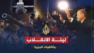ليلة الانقلاب- ليلة الانقلاب.. كيف صنعت تركيا انتصارها؟
