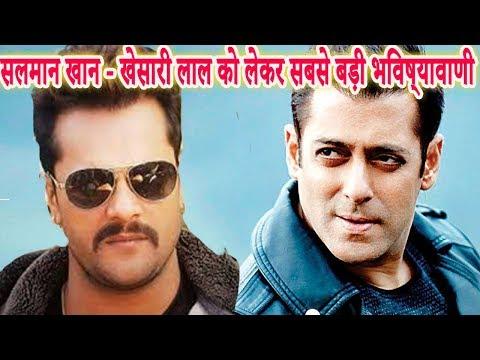 Salman Khan और Khesari Lal Yadav  फिल्म इंडस्ट्री पर करेंगे राज ! ज्योतिषी की भविष्यवाणी thumbnail