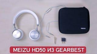 Meizu HD50 Hi-Fi наушники из Китая за 60$. Распаковка, первый взгляд (посылка из gearbest.com)