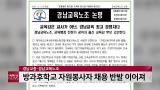 경남교총·경남교육노조, 방과후학교 자원봉사자 채용 반발