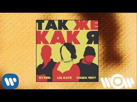 DJ Feel & Lil Kate & Саша Чест - Так же как я | Official Audio thumbnail