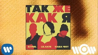 DJ Feel & Lil Kate & Саша Чест - Так же как я | Official Audio