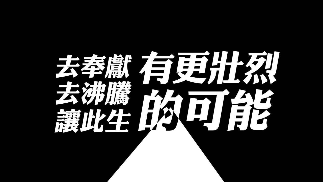 八三夭2013最新單曲 [鋼鐵人] 歌詞試聽版 - YouTube